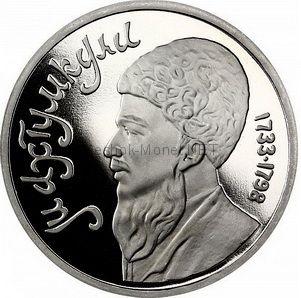 1 рубль 1991 Туркменский поэт Махтумкули Фраги Proof