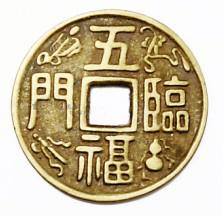 JUMBO Китайская монета (6,2 см)