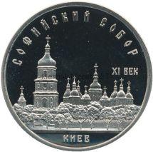 5 рублей 1988 Софийский собор в Киеве Proof