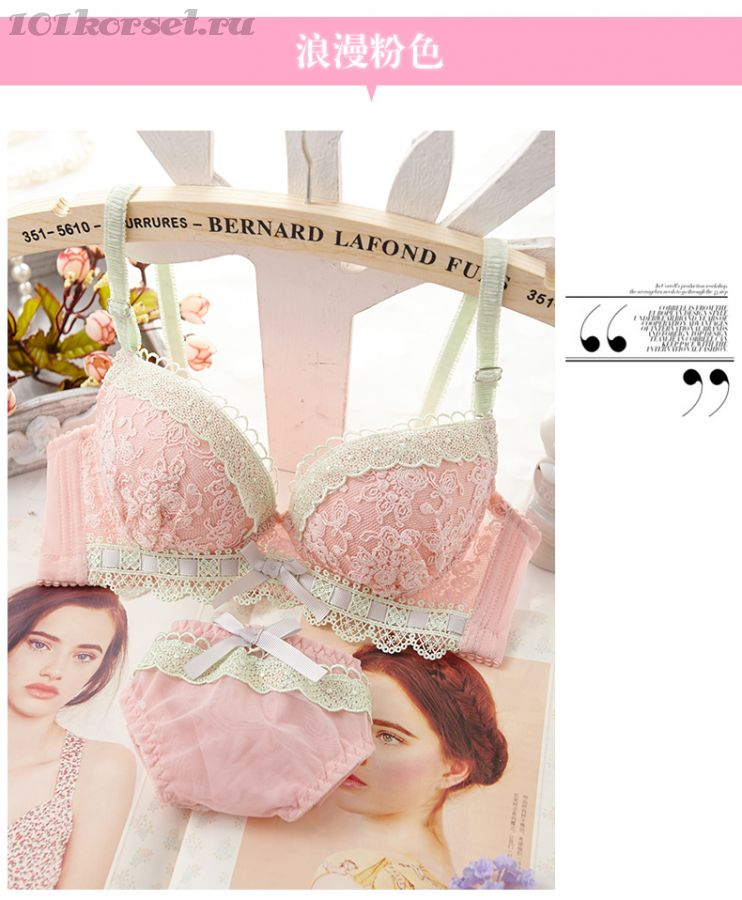 Розовый комплект бюстгальтер + трусики