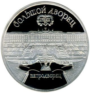 5 рублей 1990 Большой дворец в Петродворце Proof