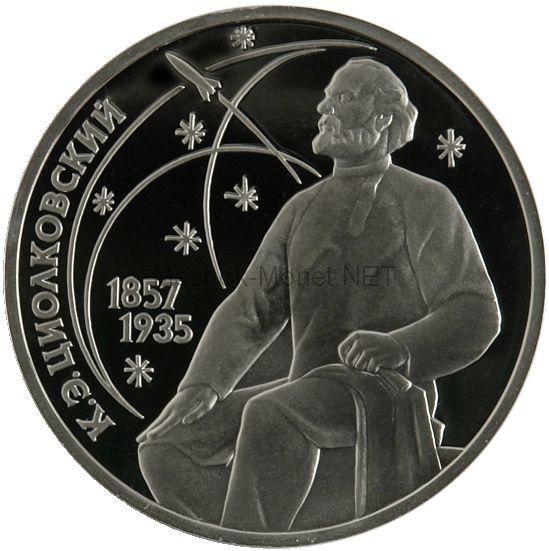 1 рубль 1987 130 лет со дня рождения К.Э. Циолковского Proof