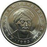 20 тенге 1993г. Аль-Фараби