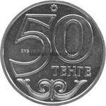 50 тенге 2012г. Актау