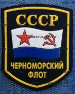 Шеврон Черноморский флот СССР (реплика)