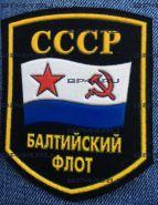 Шеврон Балтийский флот СССР (реплика)