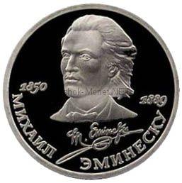 1 рубль 1989 100 лет со дня рождения Михая Эминеску Proof