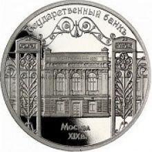 5 рублей 1991 Здание Государственного банка СССР в Москве Proof