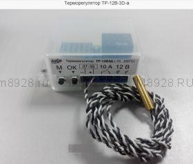 Терморегулятор TP-12B-3D-a
