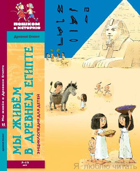 Мы живем в Древнем Египте. Энциклопедия для детей.