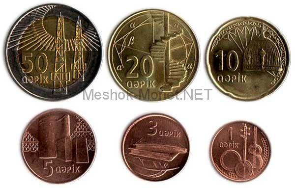 Набор разменных монет Азербайджана образца 2006 г.