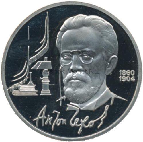 1 рубль 1990 130 лет со дня рождения А.П. Чехова Proof