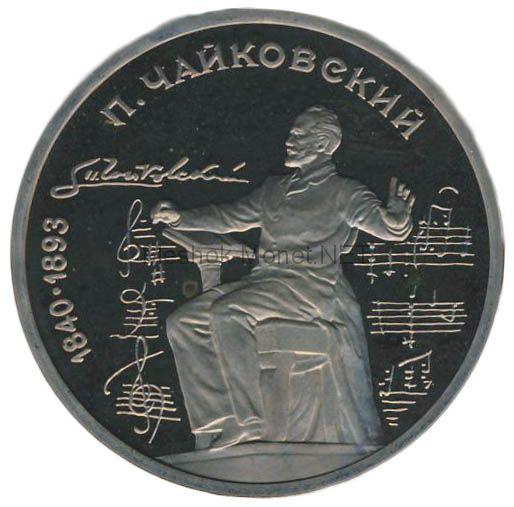 1 рубль 1990 150 лет со дня рождения композитора П.И. Чайковского Proof