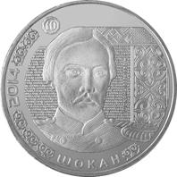 ШОҚАН (Чокан Валиханов) 50 тенге Казахстан 2014