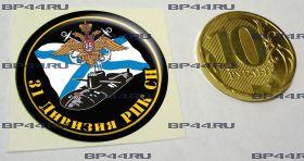 Наклейка 3D средняя 31 Дивизия РПК СН