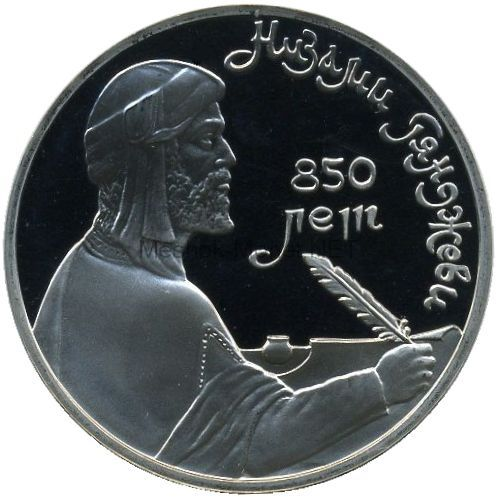 1 рубль 1991 850 лет со дня рождения поэта Низами Гянджеви Proof