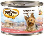 МНЯМС Клефтико по-афински с ягненком и томатами (200 г)