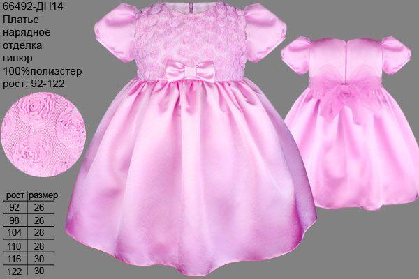 Нарядное платье Розы для девочки 4 лет