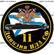 Наклейка 11 Дивизия ПЛА СФ