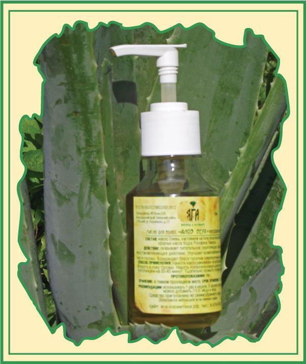 Масло для волос восстанавливающее «Алоэ Вера»