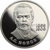 1 рубль 1984 125 лет со дня рождения А. Попова Новодел