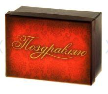 """Коробка подарочная """"Поздравляю"""""""