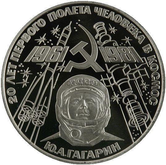 1 рубль 1981 20-летие полета в космос Ю. Гагарина Новодел