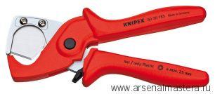 Труборез (РЕЗАК) KNIPEX 90 20 185