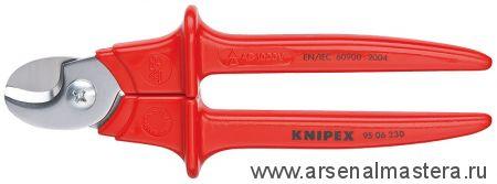 Ножницы для резки кабелей (КАБЕЛЕРЕЗ) KNIPEX 95 06 230