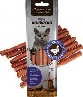 Деревенские лакомства мясные колбаски из утки для кошек 50г