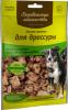 Деревенские лакомства легкое ягненка для собак (для дрессуры) 30г