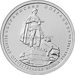 5 рублей 2014 год Берлинская операция UNC