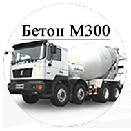 Бетон м300 купить спб купить пигмент для бетона белый