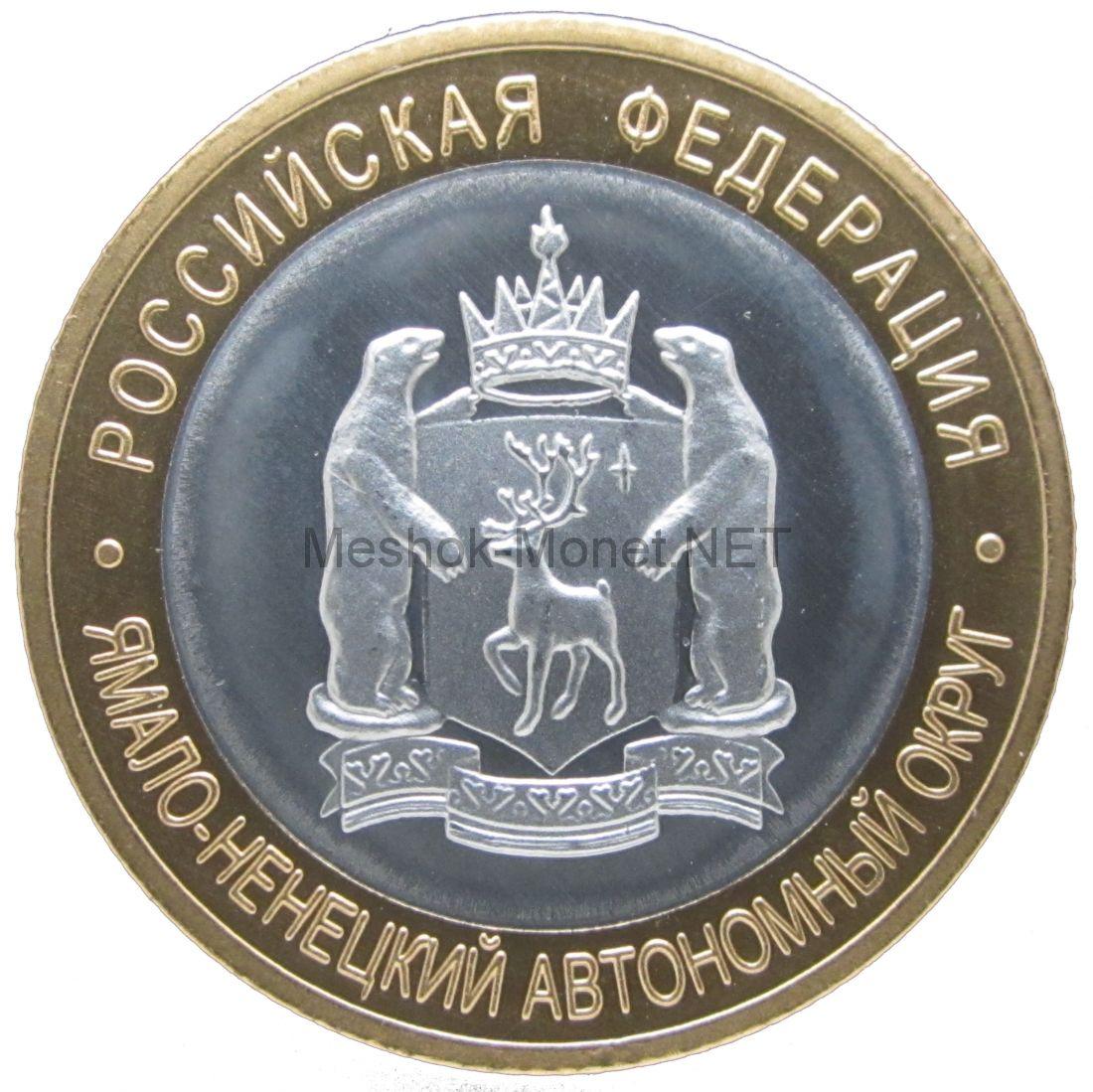 Копия монеты 10 рублей 2010 год. Ямало-Ненецкий автономный округ