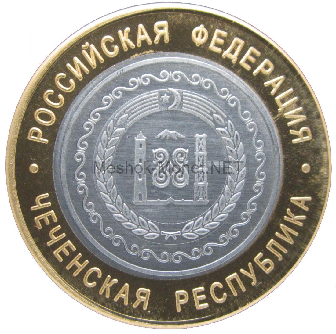 Копия монеты 10 рублей 2010 год. Чеченская Республика