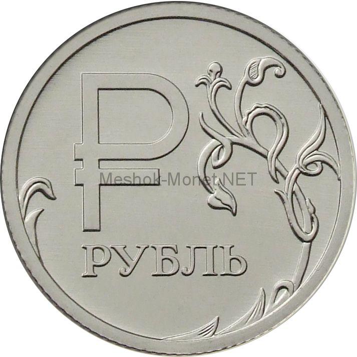 1 рубль 2014 год Графическое обозначение рубля ввиде знака