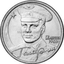 2 рубля 2001 год Гагарин ММД