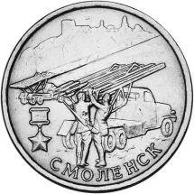 2 рубля 2000 год ММД Город-герой Смоленск