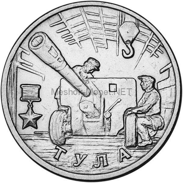 2 рубля 2000 год ММД Город-герой Тула