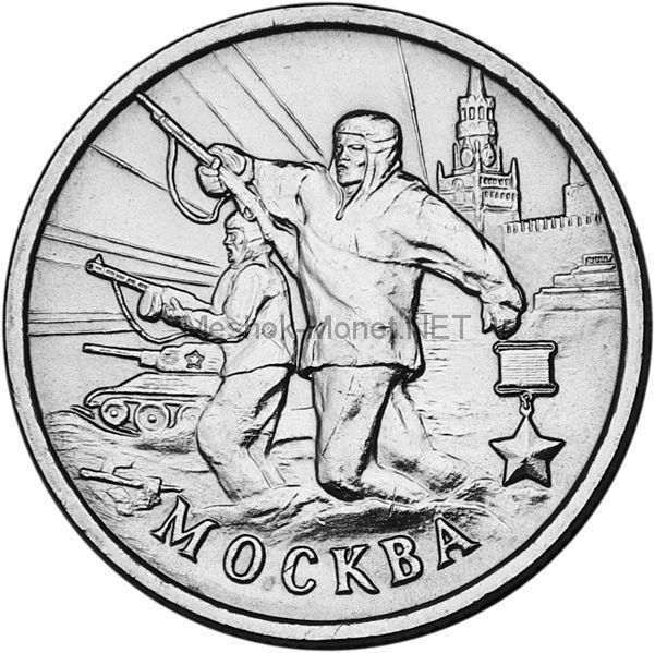 2 рубля 2000 год ММД Город-герой Москва