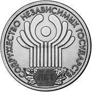 1 рубль 2001 10 лет СНГ
