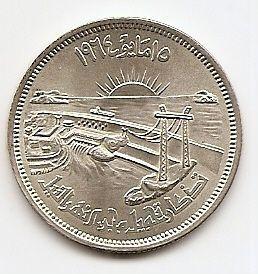 Асуанская плотина 25 пиастров Египет 1964