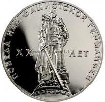 1 рубль 1965г. 20 лет Победы над фашистской Германией - Новодел 1988