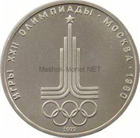 1 рубль 1977 XXII летние Олимпийские игры. Эмблема