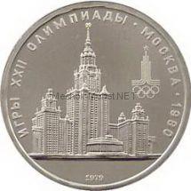 1 рубль 1979 XXII летние Олимпийские игры. МГУ