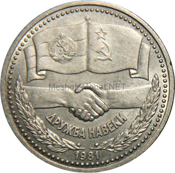 1 рубль 1981 СССР-Болгария. Дружба навеки