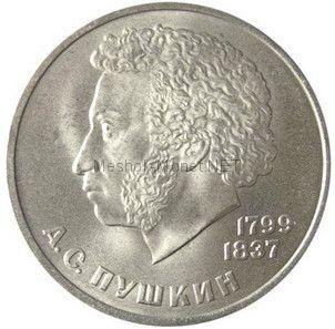 1 рубль 1984 185 лет со дня рождения поэта А.С. Пушкина
