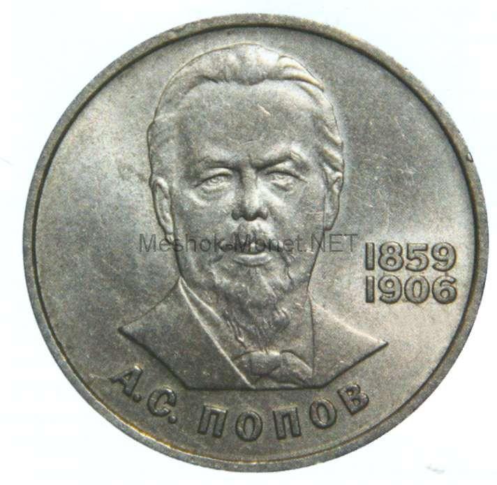 1 рубль 1984 125 лет со дня рождения А. Попова