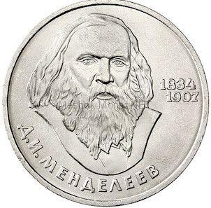 1 рубль 1984 150 лет со дня рождения химика Д.И. Менделеева