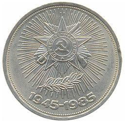 1 рубль 1985 40-летие Победы в Великой Отечественной войне